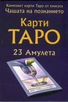 Комплект карти Таро от книгата
