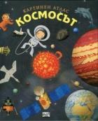 Космосът (Картинен атлас)