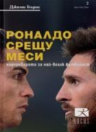 Роналдо срещу Меси