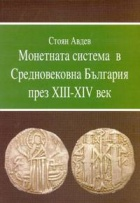 Монетната система в Средновековна България през ХIII-XIV век