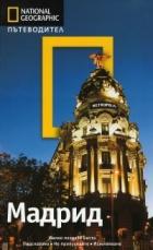 Пътеводител Мадрид/ National Geographic