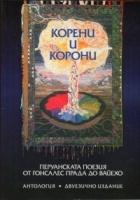 Корени и корони. Перуанската поезия от Гонсалес Прада до Вайехо (Антология)