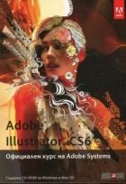 Adobe Illustrator CS6. Официален курс на Adobe Systems + CD