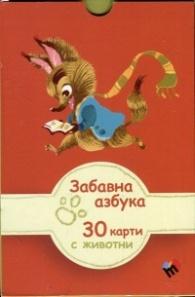 Забавна азбука: 30 карти с животни