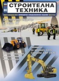 СТРОИТЕЛНА ТЕХНИКА – бр.1/2017