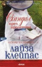 Скандал през пролетта Кн.4 от Сезони на любовта