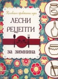 Лесни рецепти за зимнина (Колекция практични идеи)