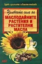 Целебната сила на маслодайните растения и растителни масла