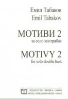 Мотиви 2 за соло и контрабас