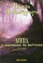 Мина и тайната на магиите Кн.3