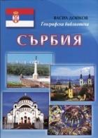 Сърбия (Географска библиотека)