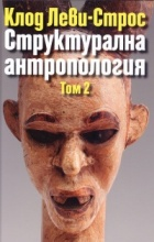 Структурална антропология Т.2