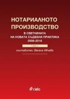 Нотариалното производство в светлината на новата съдебна практика 2008-2018 Т.2