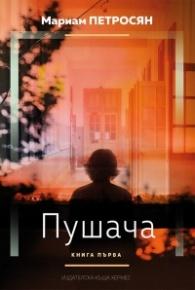 Пушача - Кн. 1