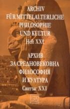 Архив за средновековна философия и култура. Свитък XXI