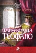 Императрица Теофано