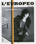 L'Еuropeo №53/ Декември 2016