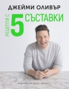 Рецепти с 5 съставки