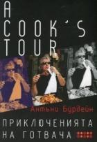A Cook's Tour. Приключенията на готвача