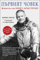 Първият човек. Животът на Нийл Армстронг