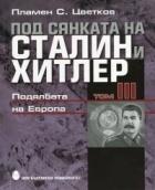 Под сянката на Сталин и Хитлер Т.3: Подялбата на Европа