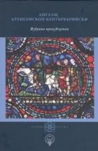 Избрани произведения/ Анселм, Архиепископ Кентърбърийски