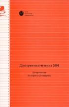 Докторантски четения 2008/ Департамент История на културата