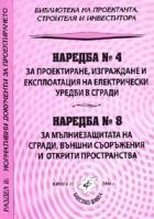 Наредба № 4 за проектиране, изграждане и експлоатация на електрически уредби в сгради; Наредба № 8 за мълниезащитата на сгради
