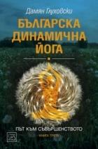 Българска динамична йога Кн.3