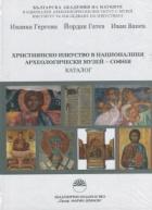 Християнско изкуство в националния археологически музей - София. Каталог