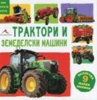 Трактори и земеделски машини (Включва 9 малки книжки)