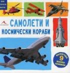 Самолети и космически кораби (Включва 9 малки книжки)