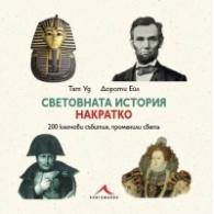 Световната история накратко (200 ключови събития, променили света)