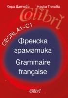 Френска граматика