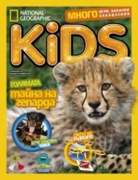 National Geographic KIDS България Март/2018