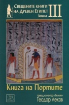 Свещените книги на Древен Египет Кн.3: Книга на Портите