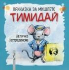Приказка за мишлето ТИМИДАЙ