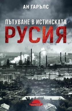 Пътуване в истинската Русия