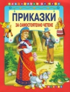 Приказки за самостоятелно четене - червена