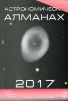 Астрономически алманах 2017