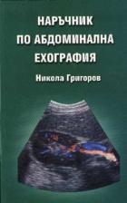 Наръчник по абдоминална ехография