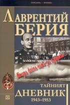 Тайният дневник 1943-1953: