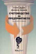 Счетоводство на предприятието/ Седемнадесето издание