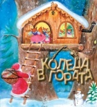 Коледа в гората. Коледна приказка