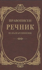 Правописен речник на българския език/ твърда корица