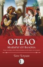 Отело, мавърът от Валона
