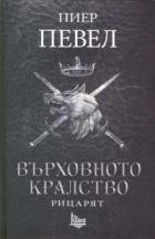 Върховното кралство Т.1: Рицарят
