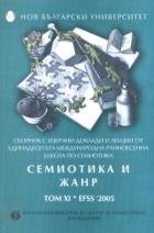 Семиотика и жанр/ Сборник с избрани доклади и лекции