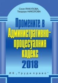 Промените в Административно-процесуалния кодекс 2018