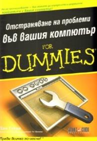 Отстраняване на проблеми във вашия компютър for Dummies